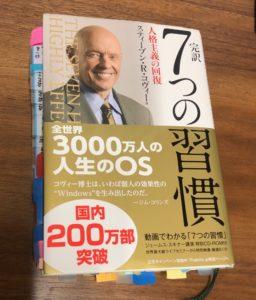 書籍 7つの習慣