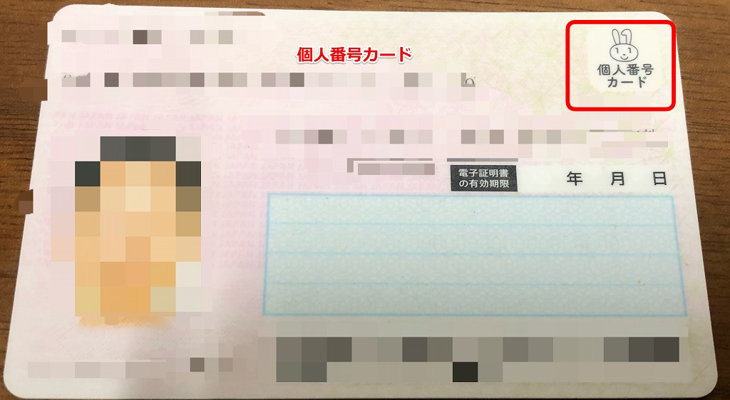 個人番号カード(表)