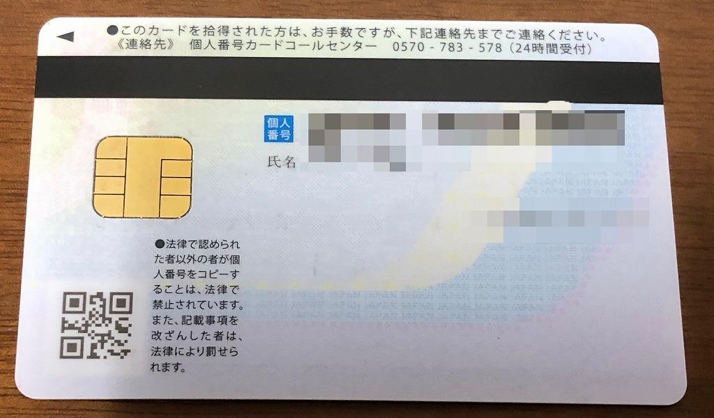 個人番号カード(裏)