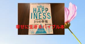 3つの幸せ