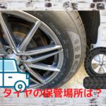 タイヤの保管場所