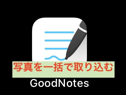 GoodNotes5