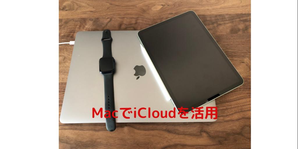 MacでiCloudを活用